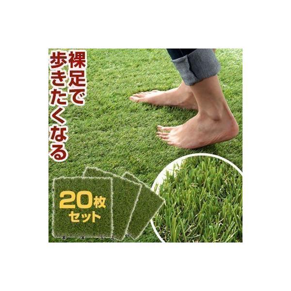 芝生 マット ジョイント式 簡単設置 20枚セット 芝生道具 ガーデン ガーデニング園芸 雑貨 水切り ターフ 緑 グリーン 人工芝 2.7cm サイズ
