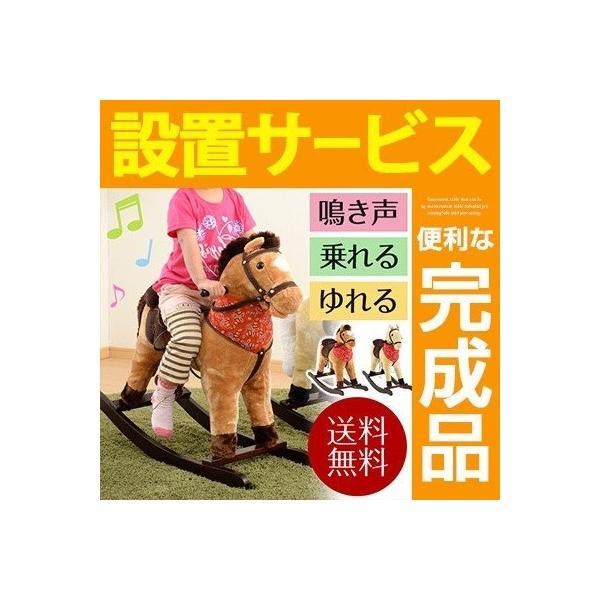 【完成品】【開梱設置サービス付き】 乗り物 おもちゃ 木馬 ぬいぐるみ かわいい おしゃれ ロッキングチェア ロッキングホース ギフト プレゼント 贈り物