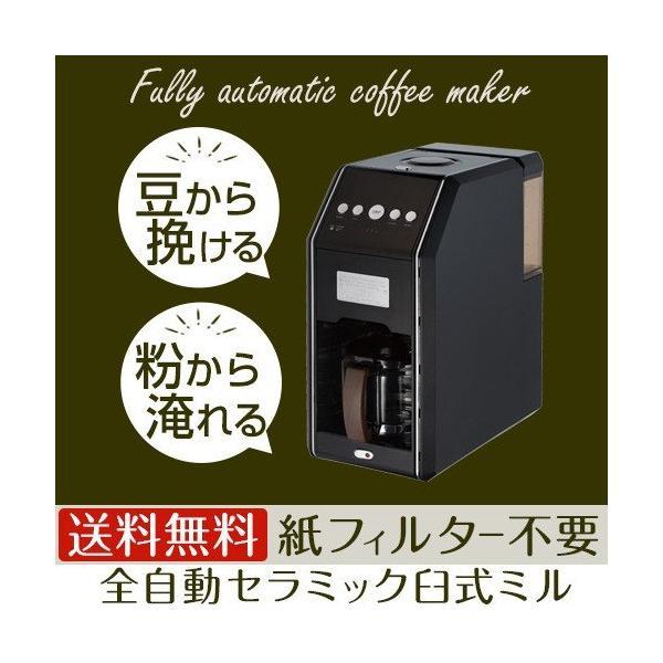 【送料無料】【1年保証付き】ラドンナ 全自動ミル付4カップコーヒーメーカー 時短 挽きたてコーヒー|kagubiyori