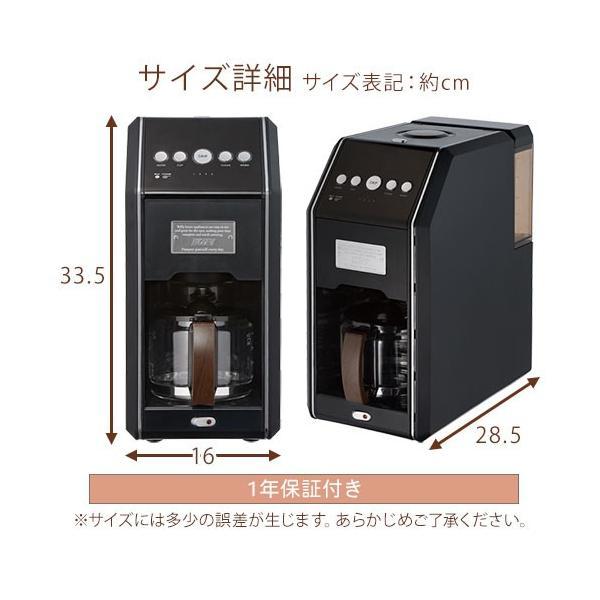 【送料無料】【1年保証付き】ラドンナ 全自動ミル付4カップコーヒーメーカー 時短 挽きたてコーヒー|kagubiyori|02