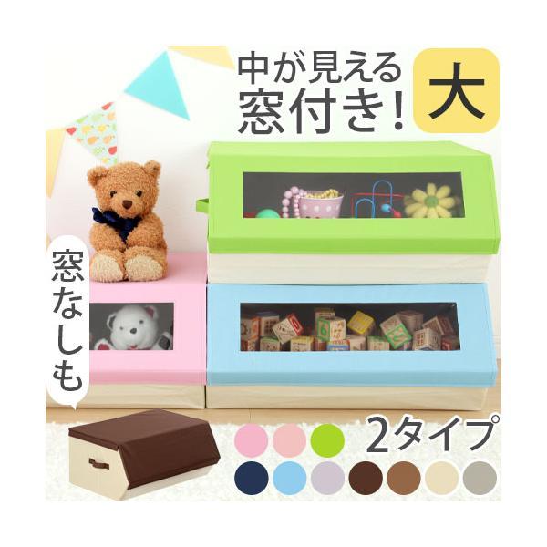 収納ケース おしゃれ 布 前開き 持ち運び 子供 おもちゃ 小物 おもちゃ箱 蓋付き マグネット 収納 ボックス 窓付き|kagubiyori