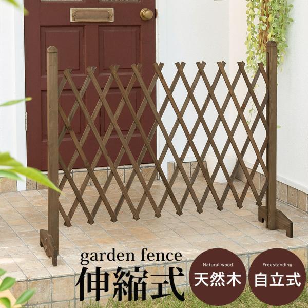 ウッドフェンスdiyガーデンフェンスフェンス外構おしゃれ木製柵犬庭子供猫ペット門扉アコーディオンコンパクト置くだけスタンド自立