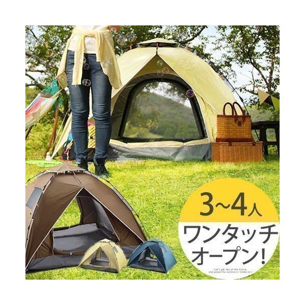 ワンタッチテント ドーム サンシェード 日よけ テント 軽量 インナーテント フライシート 4人用テント|kagubiyori