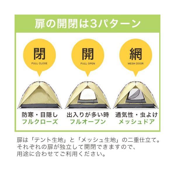 ワンタッチテント ドーム サンシェード 日よけ テント 軽量 インナーテント フライシート 4人用テント|kagubiyori|11