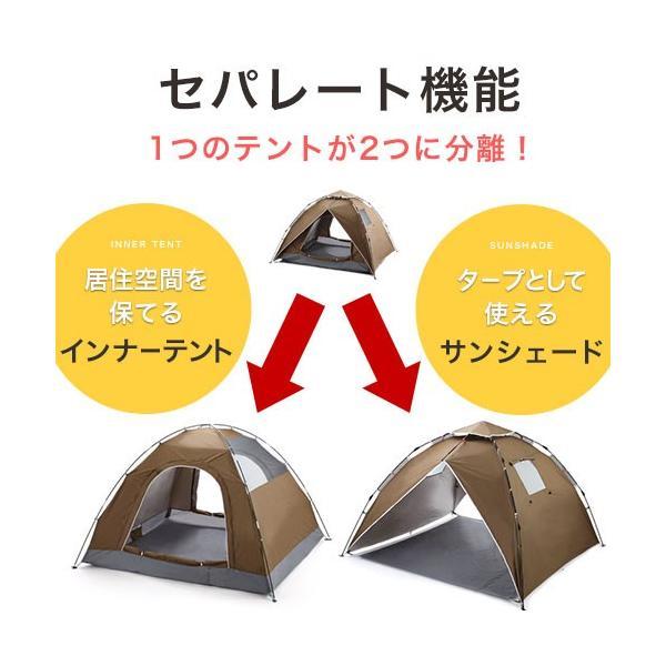 ワンタッチテント ドーム サンシェード 日よけ テント 軽量 インナーテント フライシート 4人用テント|kagubiyori|15