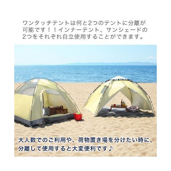 ワンタッチテント ドーム サンシェード 日よけ テント 軽量 インナーテント フライシート 4人用テント|kagubiyori|16
