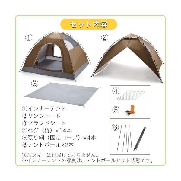 ワンタッチテント ドーム サンシェード 日よけ テント 軽量 インナーテント フライシート 4人用テント|kagubiyori|19