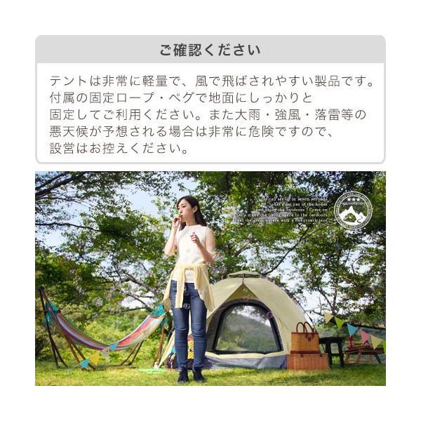 ワンタッチテント ドーム サンシェード 日よけ テント 軽量 インナーテント フライシート 4人用テント|kagubiyori|20