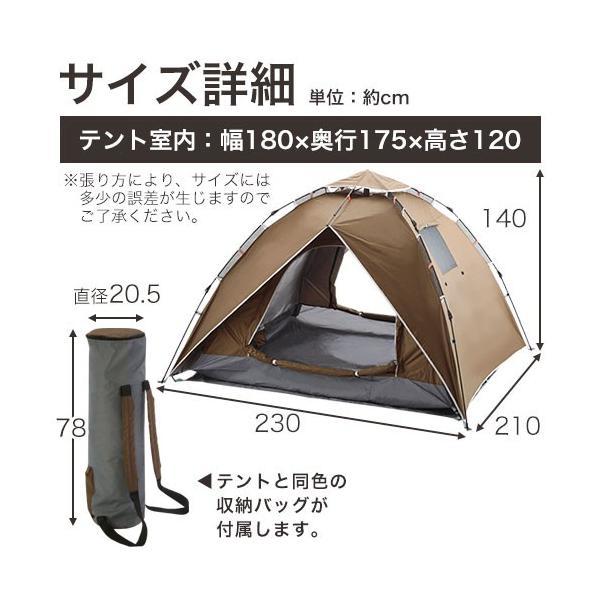 ワンタッチテント ドーム サンシェード 日よけ テント 軽量 インナーテント フライシート 4人用テント|kagubiyori|03