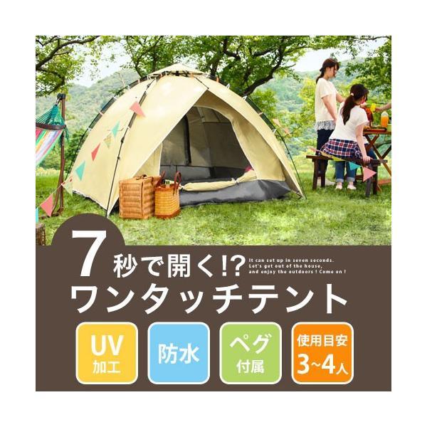 ワンタッチテント ドーム サンシェード 日よけ テント 軽量 インナーテント フライシート 4人用テント|kagubiyori|04