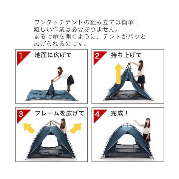 ワンタッチテント ドーム サンシェード 日よけ テント 軽量 インナーテント フライシート 4人用テント|kagubiyori|05