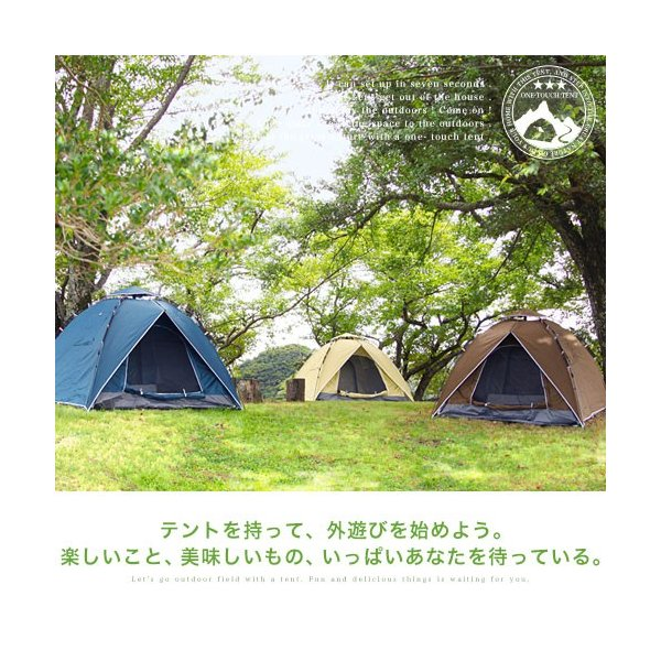 ワンタッチテント ドーム サンシェード 日よけ テント 軽量 インナーテント フライシート 4人用テント|kagubiyori|06