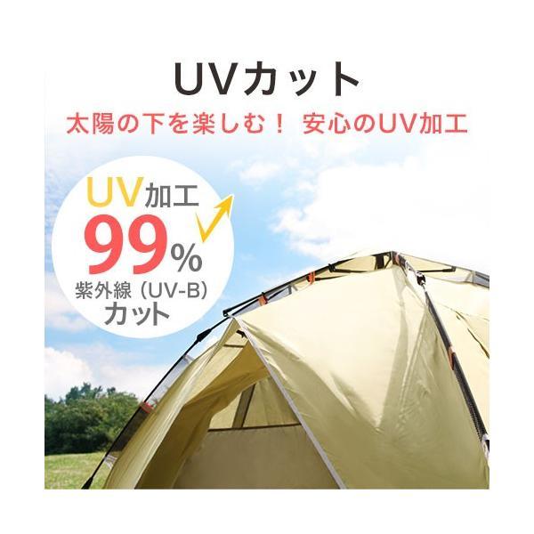 ワンタッチテント ドーム サンシェード 日よけ テント 軽量 インナーテント フライシート 4人用テント|kagubiyori|08