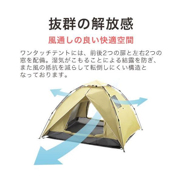 ワンタッチテント ドーム サンシェード 日よけ テント 軽量 インナーテント フライシート 4人用テント|kagubiyori|10
