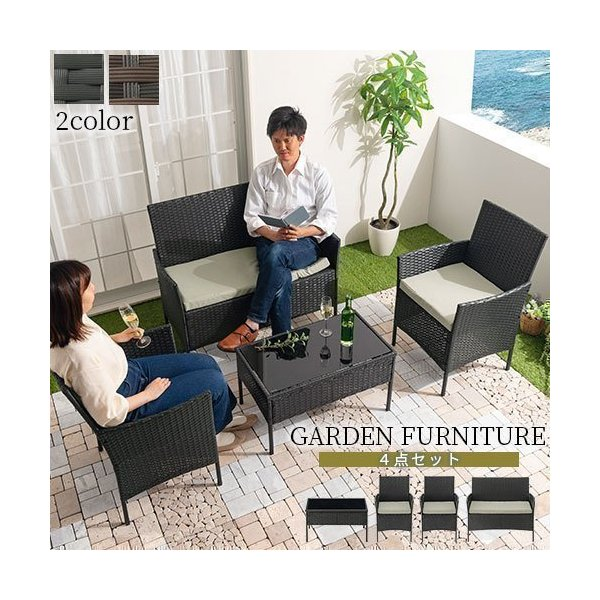 人工ラタン テーブルセット 4人用 ガーデンファニチャー 4点セット エクステリア アジアン家具 ガーデン ソファ ガラステーブル イス ベンチ