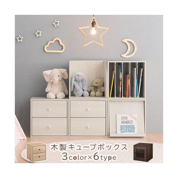 キューブボックス 収納 引き出し 扉 仕切り オープン フラップチェスト 収納ボックス 奥行30cm 木製 A4 子供部屋 おしゃれ|kagubiyori