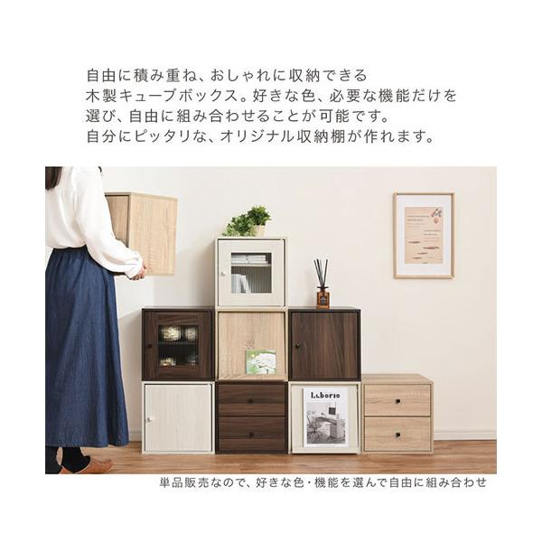 キューブボックス 収納 引き出し 扉 仕切り オープン フラップチェスト 収納ボックス 奥行30cm 木製 A4 子供部屋 おしゃれ|kagubiyori|05