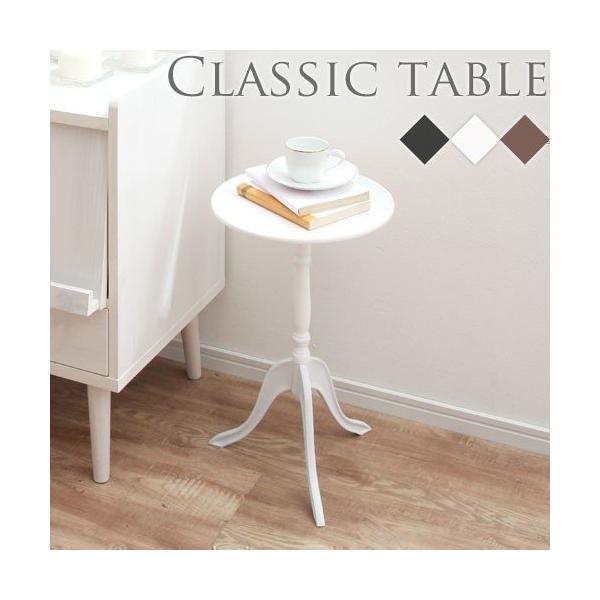 サイドテーブルクラシックテーブルミニテーブル丸小物置き台花瓶台花台玄関アンティーク寝室おしゃれ
