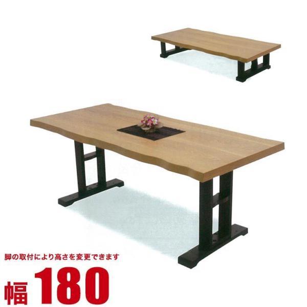 テーブル 座卓 木製 センターテーブル 雁 幅180cm ナチュラル 和風 カフェテーブル サイドテーブル 昇降式 昇降テーブル 輸入品