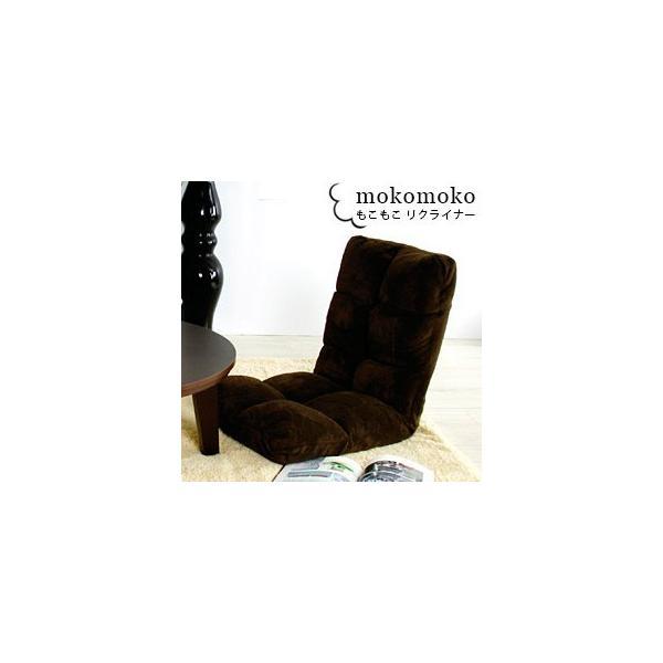 もこもこリクライナー座椅子椅子chairチェアフロア