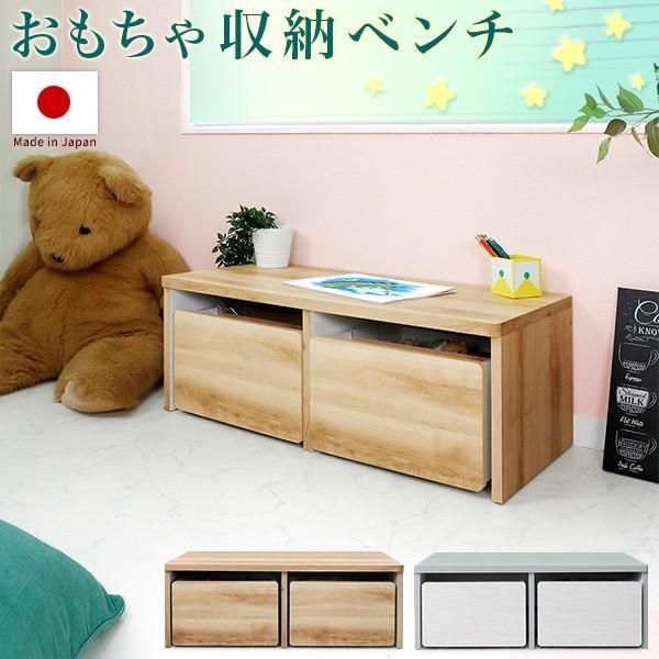 おもちゃ収納 ベンチ 幅90cm 木製 可愛い 日本製 座れる おしゃれ