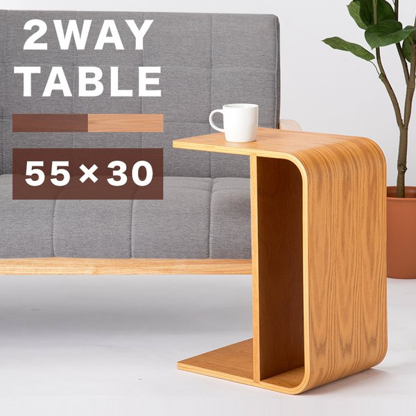 サイドテーブル北欧コの字カフェ完成品おしゃれ可愛い幅55頑丈座れるソーシャルディスタンス