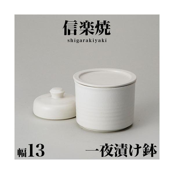 漬物容器 信楽焼き 陶器 一夜漬鉢 白(平蓋) 幅13 高さ10 一夜漬け 漬物容器 gws NHK 信楽 朝ドラ