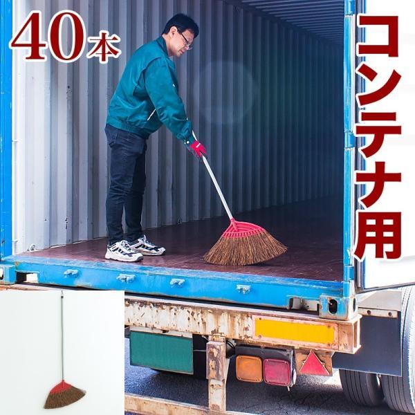 ほうき コンテナ用 業務用 40本 セット くじらのシッポ 1号