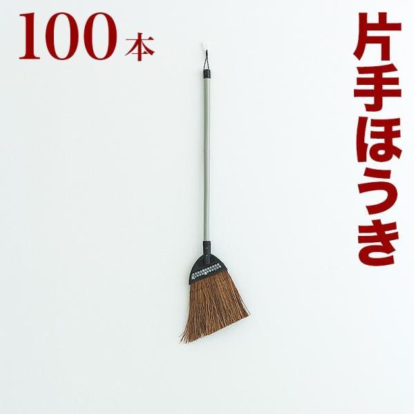 ほうき 片手用 シダほうき 業務用 100本 セット 日本の伝統
