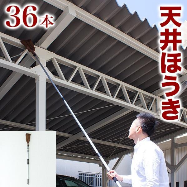 ほうき 天井用 業務用 36本 セット 天井 高い 長い 約3m