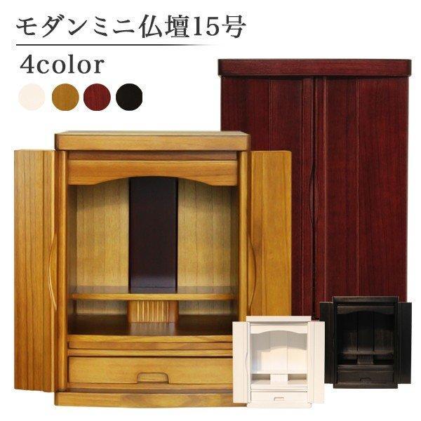 仏壇 コンパクト モダン ミニ 小型 15号 おしゃれ 白 黒 小さい 家具メーカー CMB-320