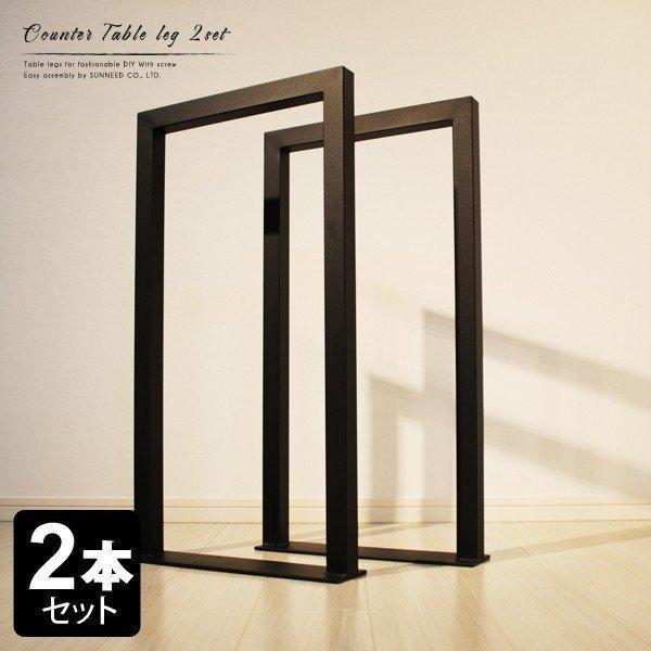 テーブル脚パーツカウンターテーブルDIYアイアン高さ82cm2本セット