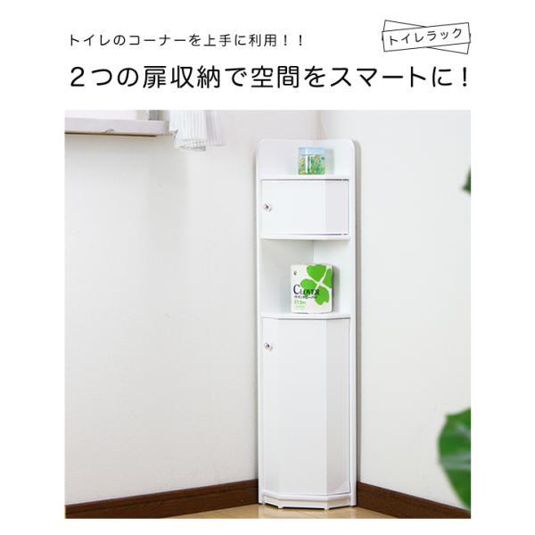 トイレラック トイレ 収納 コーナー おしゃれ|kaguemon|03