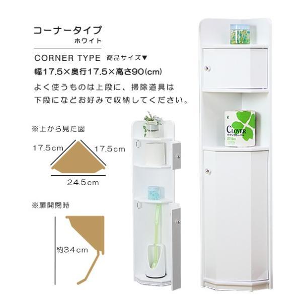 トイレラック トイレ 収納 コーナー おしゃれ|kaguemon|04