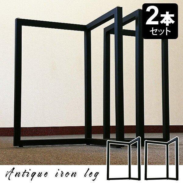 テーブル脚パーツDIYアイアン高さ67.5cm2本セット机テーブル用脚