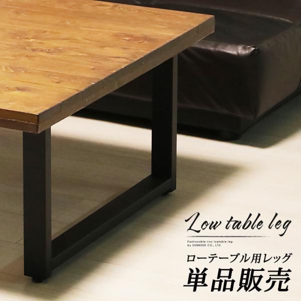テーブル 脚 アイアン パーツ DIY 高さ35cm 奥行60cm 単品販売 ローテーブル ltlg1