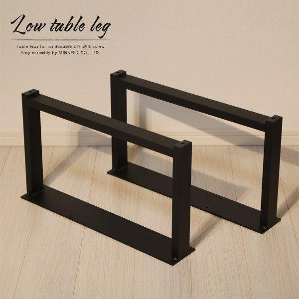 テーブル脚パーツDIYアイアン高さ35cm奥行60cm2本セットローテーブル