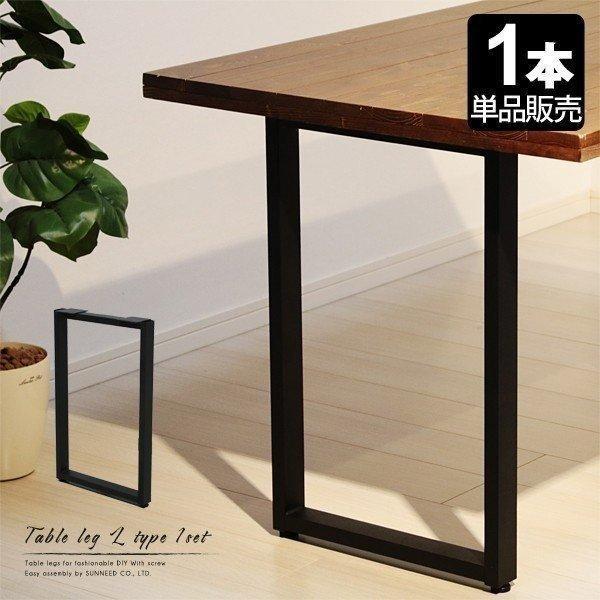 テーブル 脚 アイアン パーツ 高さ67cm DIY 1個 単品 奥行43cm 在宅ワーク テレワーク slg1