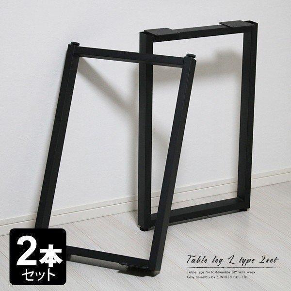 テーブル 脚 パーツ DIY アイアン 2個セット 奥行43 高さ67cm|kaguemon