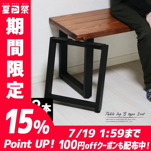 テーブル脚パーツDIYアイアン2本セット机テーブル用脚