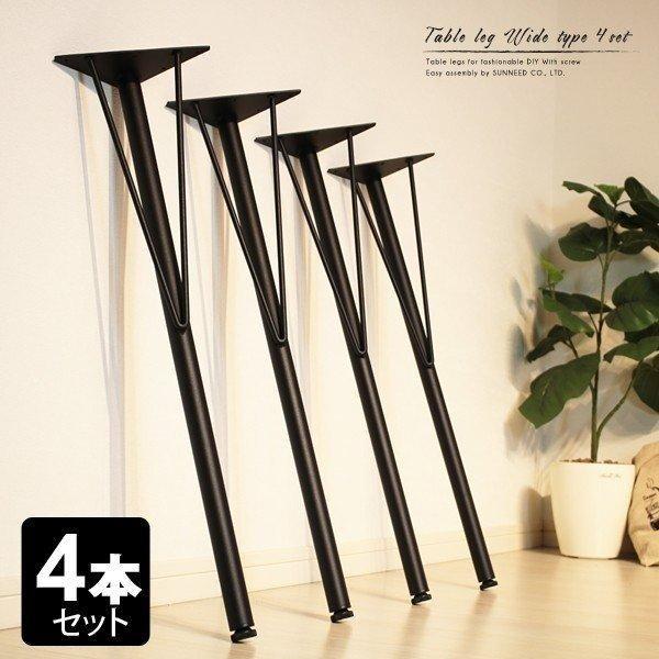 テーブル脚パーツDIYアイアン高さ72cm机4本セットテーブル用脚