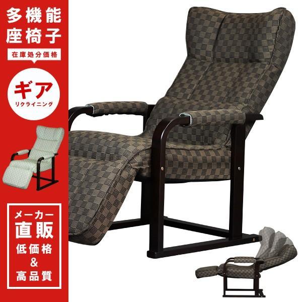 チェア 座椅子 高座椅子 リクライニング|kaguemon