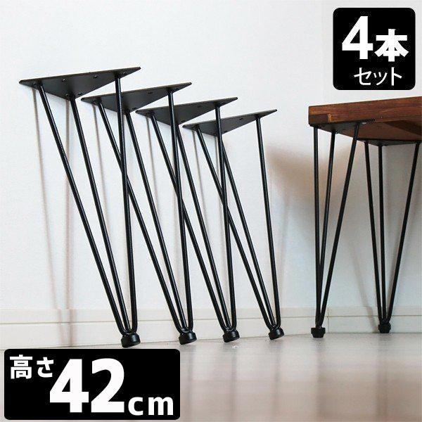 テーブル脚パーツアイアンDIY机ローテーブルベンチ4本セット