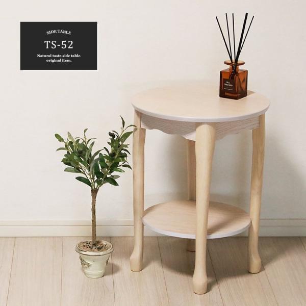 サイドテーブル丸おしゃれ木製丸型北欧新生活