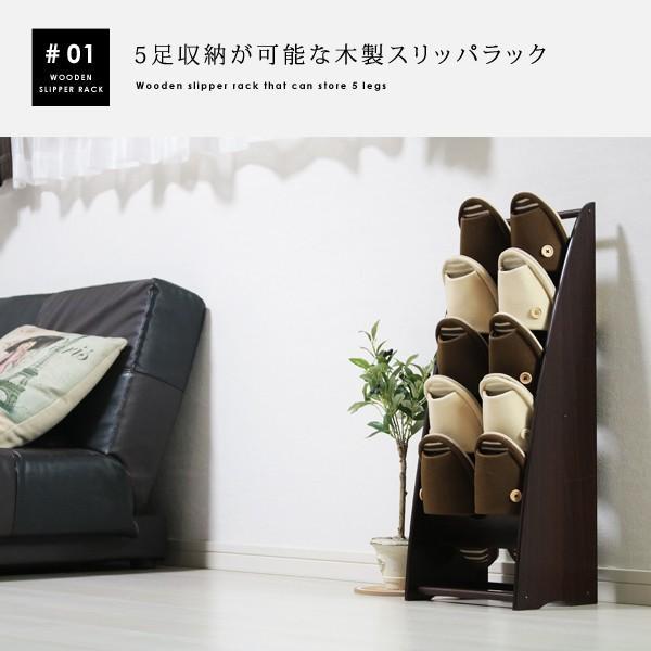 スリッパラック スリム おしゃれ 木製|kaguemon|04