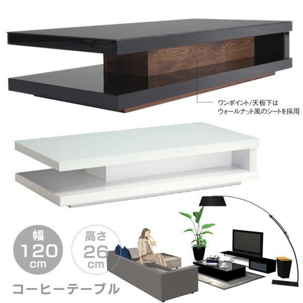 コーヒーテーブル センターテーブル リビングテーブル 幅120cm 高さ26cm ローテーブル 座卓 座卓テーブル おしゃれ モダン 木製テーブル ブラック ホワイト 白|kagugagoo