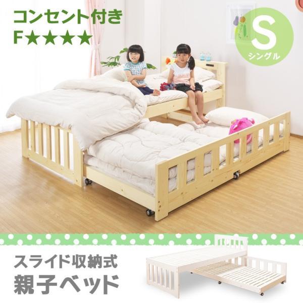二段ベッド 2段ベッド ロータイプ コンパクトサイズ 二段ベット 2段ベット 親子ベッド スライドベッド スライド収納式 送料無料