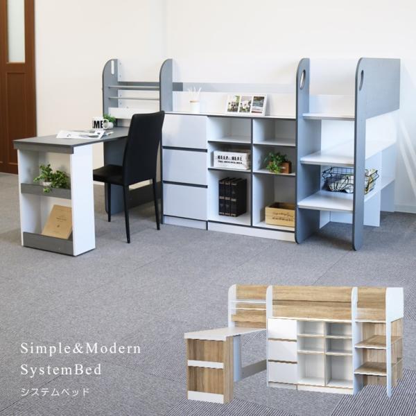 システムベッド ロフトベッド おしゃれ ロータイプ デスク付き 大人用 収納付き 机付き 学習机 勉強机 木製 ミドルタイプ 棚付き 子供用 はしご 子供部屋 kagugagoo