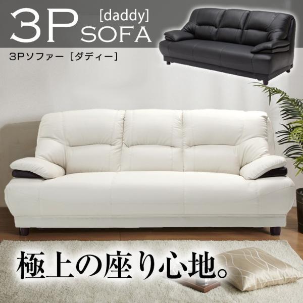 3Pソファー