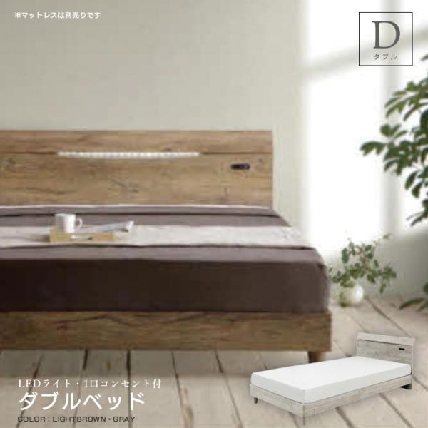 ベッド ダブルベッド ベッドフレーム ダブル 木製 ヴィンテージ おしゃれ コンセント付き LEDライト付 3D強化シート 選べる2色|kagugagoo